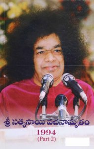 Sri Sathya Sai Vachanamrutam 1994 Part 2