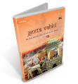 Geeta Vahini - Digital Download