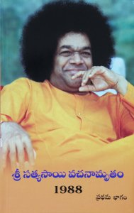 Sri Sathya Sai Vachanamrutham 1988 Part 1