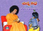 Chinna Katha Pictorial Volume 6 (Telugu)