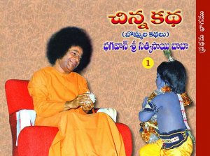 Chinna Katha Pictorial Volume 1 (Telugu)