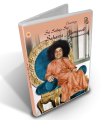 Sri Sathya Sai Sahasra Namavali - 1008 Names of Lord SAI - Digital Download