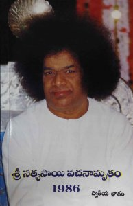 Sri Sathya Sai Vachanamrutham 1986 Part 2