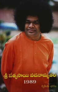 Sri Sathya Sai Vachanamrutham 1989 Part 2