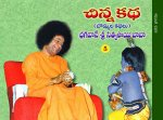 Chinna Katha Pictorial Volume 5 (Telugu)