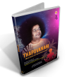 Thapovanam - Holy Book for Daily Recitation (Digital Download)