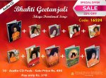 Combo Pack - Bhakti Geetanjali... Telugu Devotional Songs