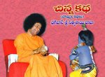 Chinna Katha Pictorial Volume 8 (Telugu)