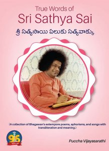 True Words Of Sri Sathya Sai - Sri Sathya Sai Paluku Sathya Vakku