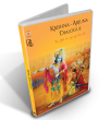 Krishna Arjuna Dialogue - Digital Download