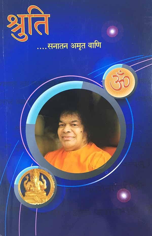 Sruti Book Sruti [978-93-5069-375-9] - Rs 75 00 : Sai Cart!, The